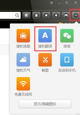猎豹浏览器如何翻译网页,猎豹浏览器添加翻译插件教程