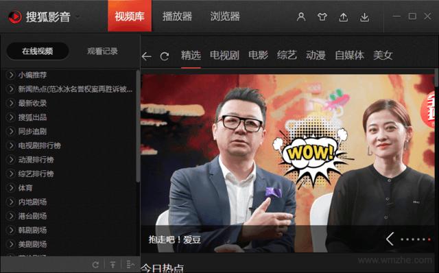 搜狐影音软件截图