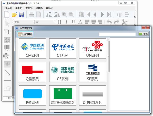 重庆品胜科技标签编辑软件