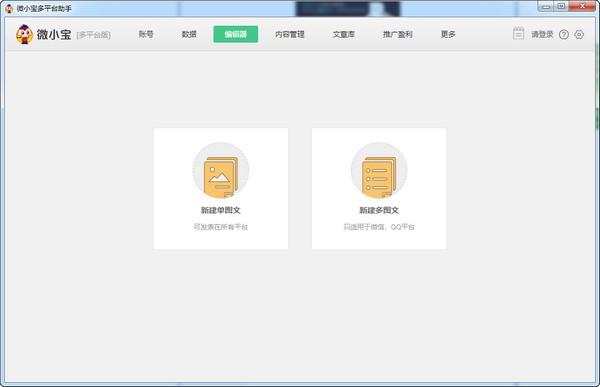 微小宝多平台客户端下载