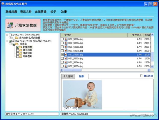 超强照片恢复软件软件截图
