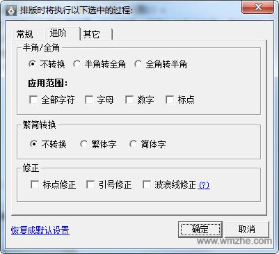 排版助手软件截图