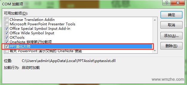 PPT美化大师软件截图