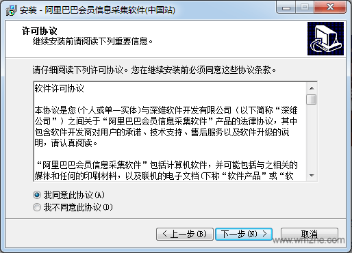 阿里巴巴会员信息采集软件(中国站)软件截图