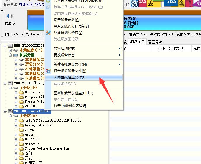 DiskGenius关闭虚拟磁盘