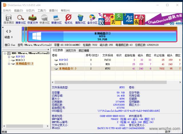 DiskGenius 64Bit数据恢复硬盘分区软件截图