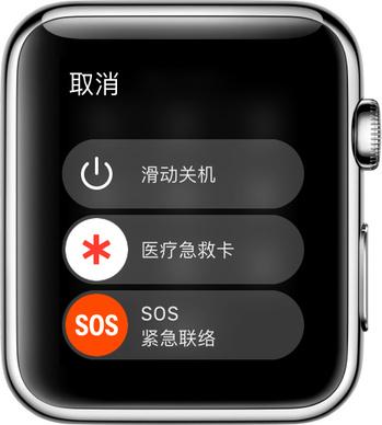 Apple Watch SOS紧急联络