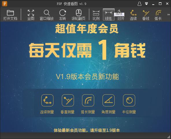 广联达PDF快速看图的教程