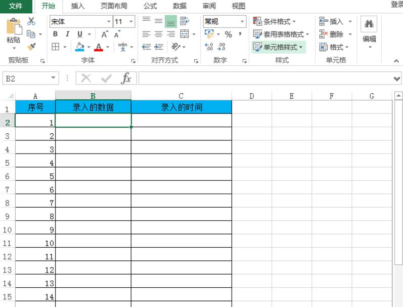 每天一个Excel操作技巧之实时记录表格中数据写入时间