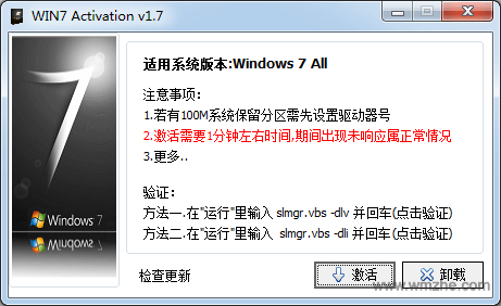 win7 activation軟件截圖