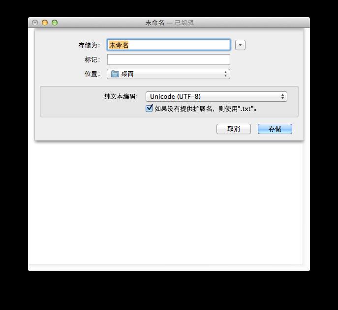 原文:使用Mac os系统的文本编辑器TextEdit新建TXT文档
