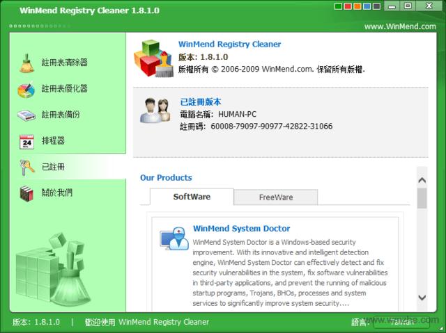 WinMend Registry Cleaner软件截图