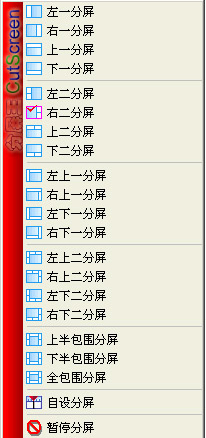 分屏王执行分屏和暂停分屏的详细操作方法