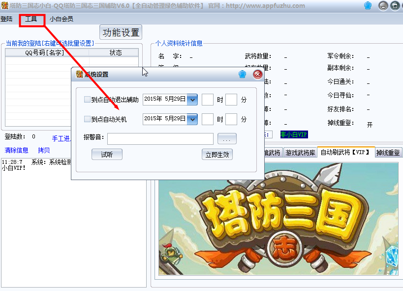 qq炫舞1.8.6外挂_塔防三国志辅助|塔防三国志小白辅助 V 6.0 绿色版-完美软件下载