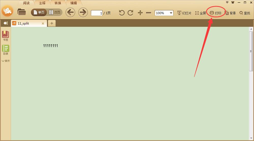 极速pdf阅读器怎么打印指定页面