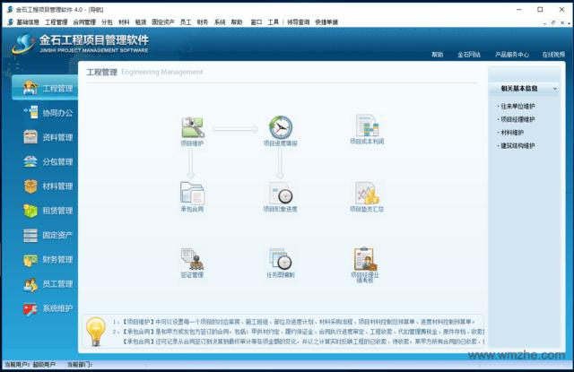 金石工程项目管理软件软件截图