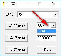 三菱PLC解密软件