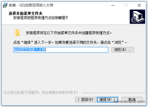 QQ加密空间进入大师软件截图