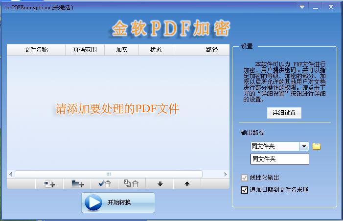 PDFEncryption的教程