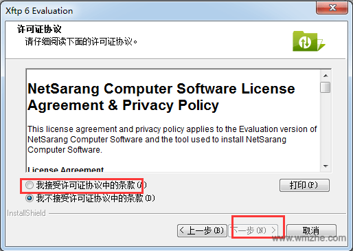 Xftp软件截图