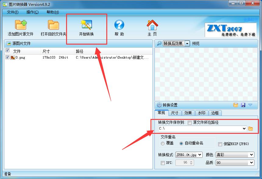 图片转换器怎么转换图片格式