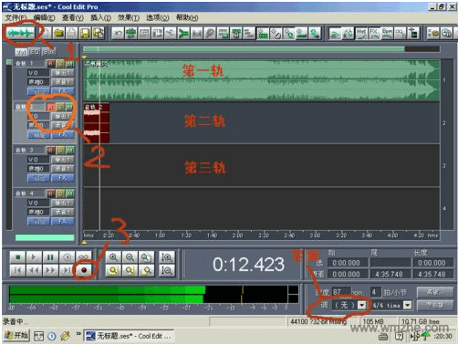 cool edit pro软件截图