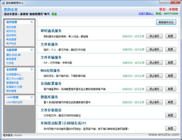 汇讯WiseUC企业版软件截图