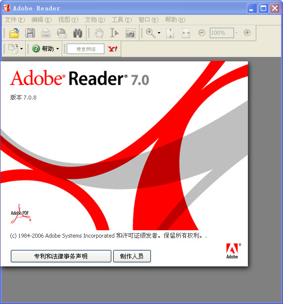 adobe reader 7.0中文版