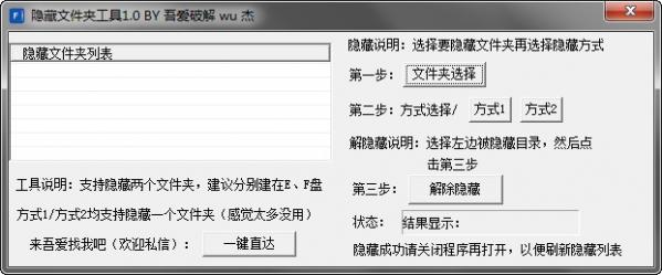 隐藏文件夹工具的教程