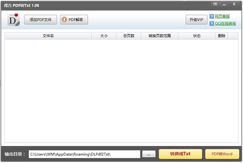 得力PDF转Txt的教程