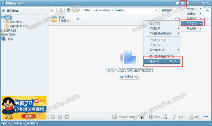 美图看看能打开psd文件吗,美图看看查看psd文件的方法