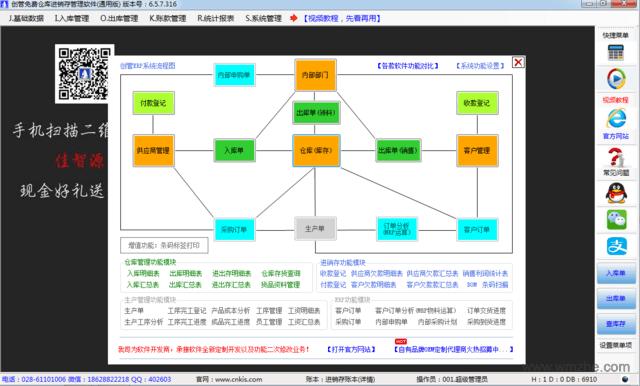 创管仓库管理软件软件截图