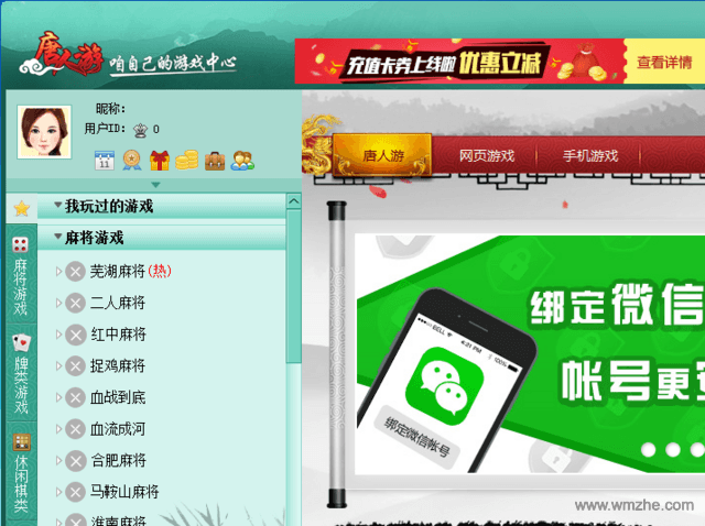 芜湖唐人游软件截图