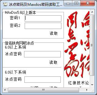 冰点密码及Maxdos密码读取工具的教程