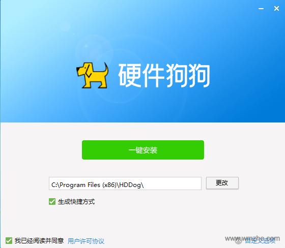 硬件狗狗软件截图