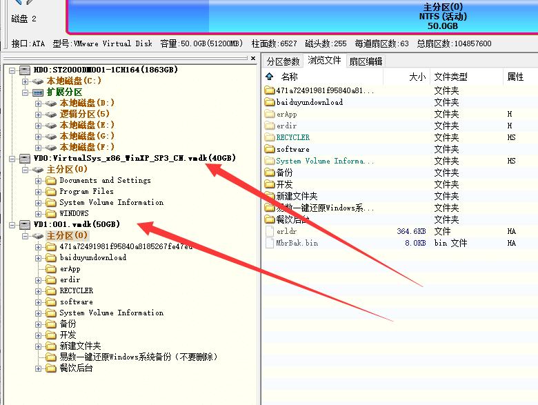 DiskGenius加载虚拟磁盘