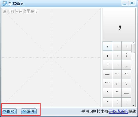 搜狗手写输入法软件截图