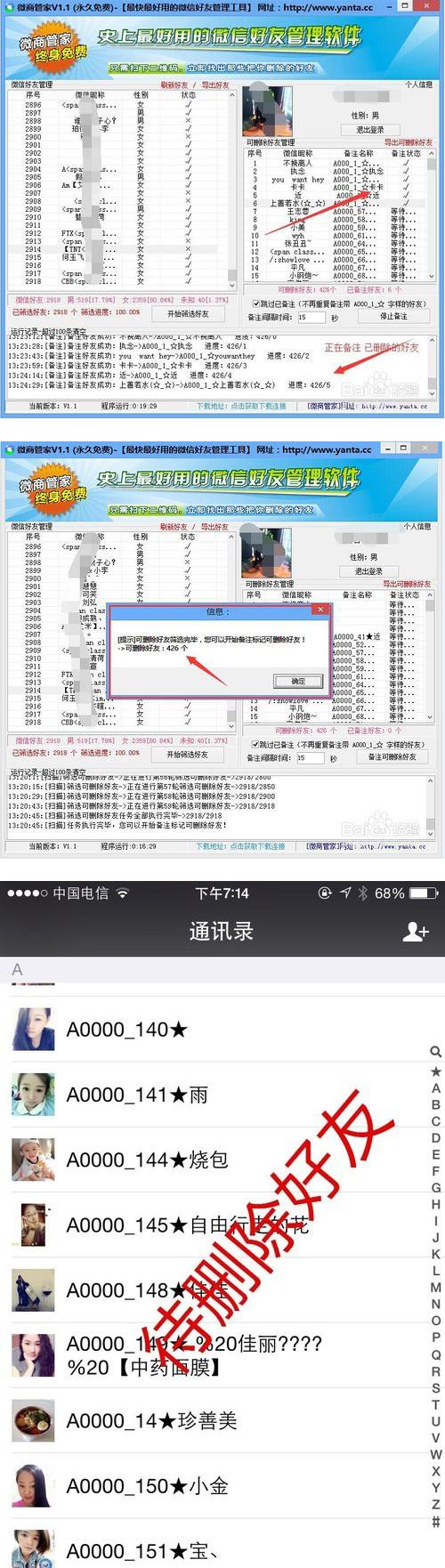 微商管家软件下载