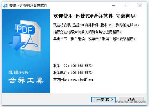 迅捷pdf合并软件软件截图