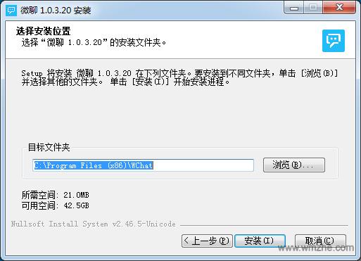 微聊软件截图