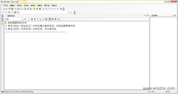 英文快典軟件截圖