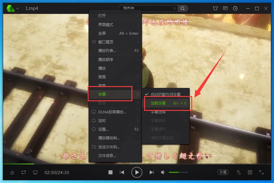 爱奇艺万能播放器怎么手动加载字幕