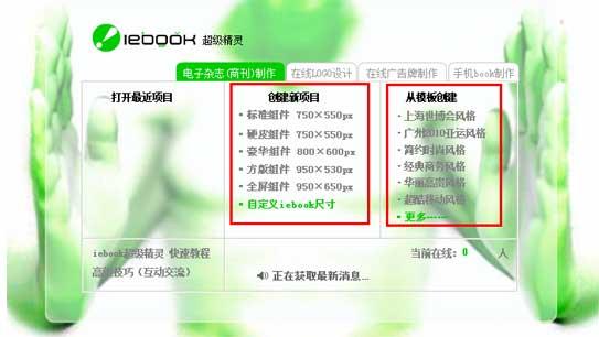 iebook电子杂志新建组件