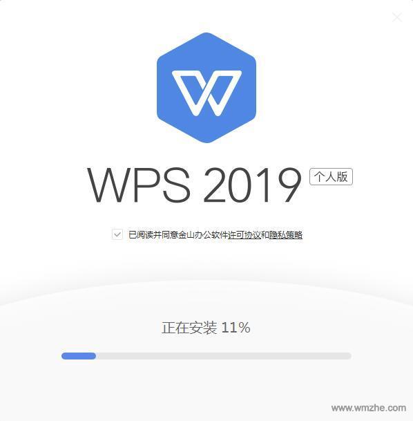 WPS Office 2019软件截图