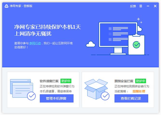 腾讯净网专家尝鲜版下载v1.0 官方版