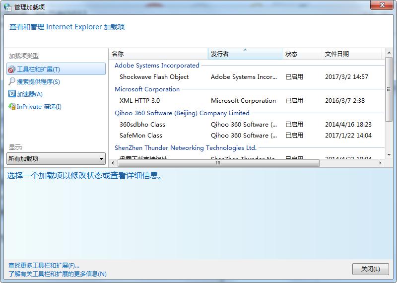 360浏览器管理加载项在哪里
