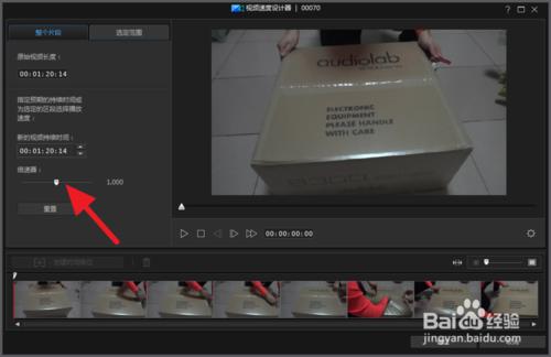威力导演如何更改视频的播放速度