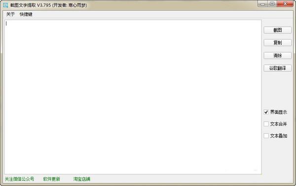 截图文字提取工具 3.795 免费版