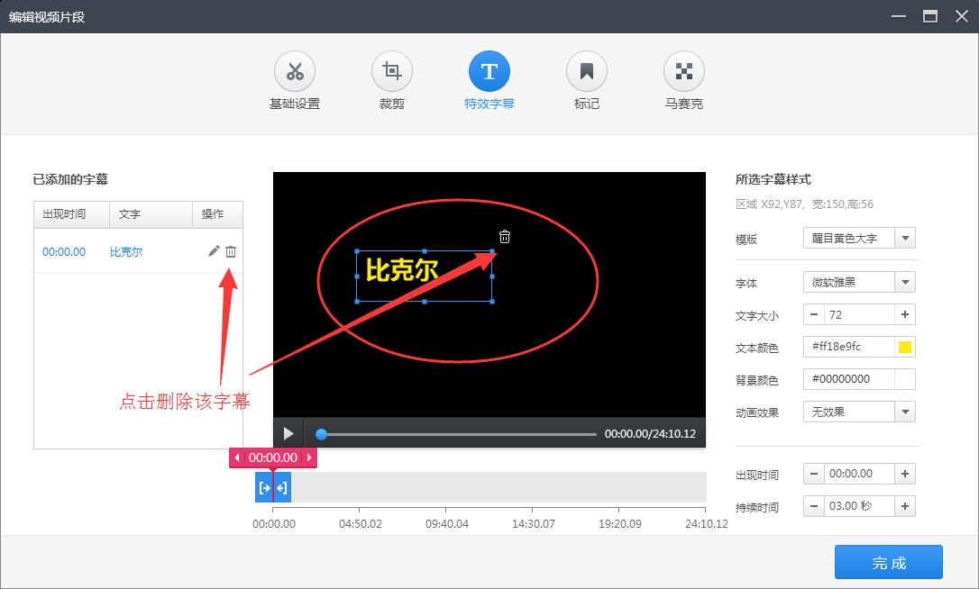 快剪辑怎么给视频添加字幕,快剪辑给视频添加字幕的方法