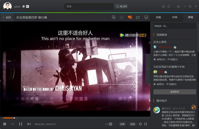 騰訊視頻軟件截圖